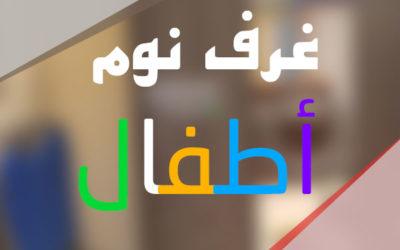 غرف نوم اطفال من دمياط 2018- 2019 أطفال وشبابي وبناتي
