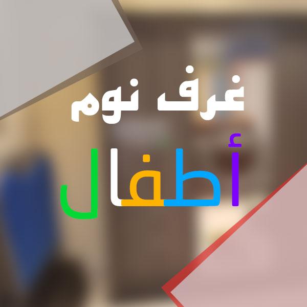 غرفة نوم اطفال من دمياط 2018 معرض حسين سرحان لغرف الاطفال الاثاث