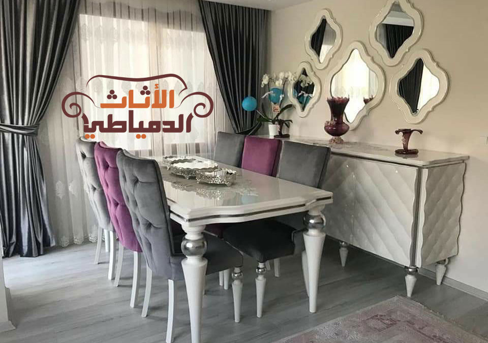 غرف سفرة دمياط 2019 مودرن وكلاسيك