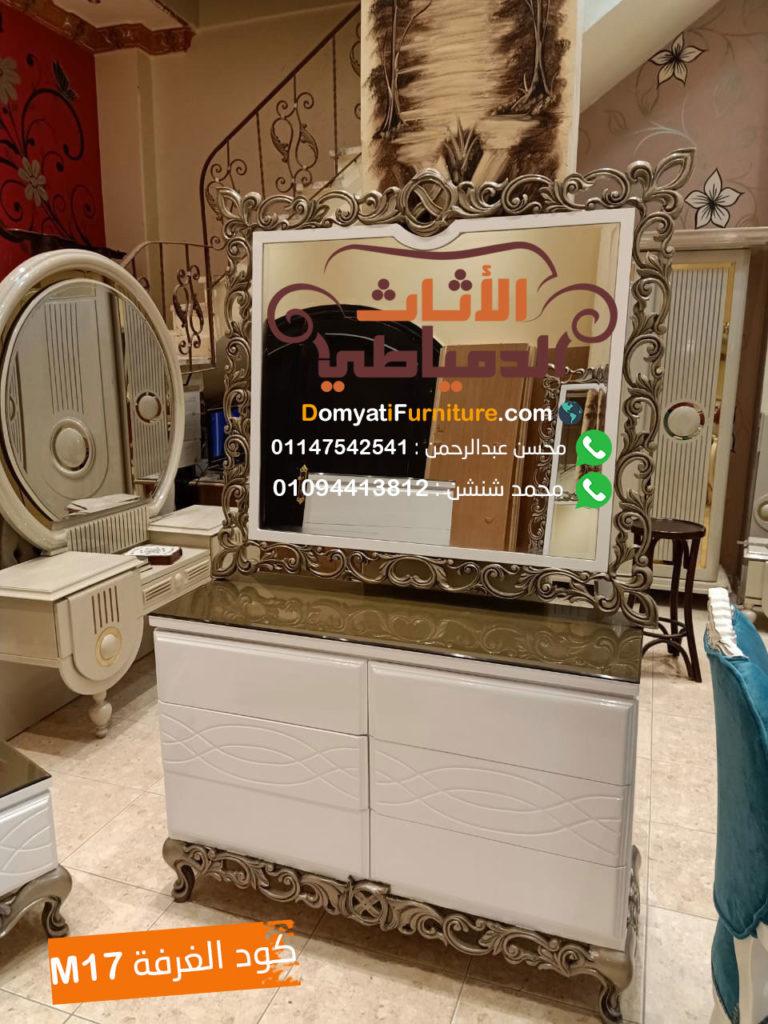 غرف نوم مودرن جرار دمياط
