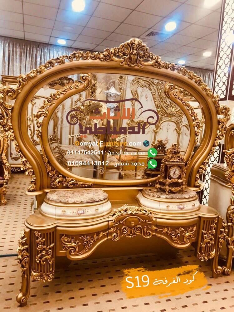 غرف نوم جديدة ذهبية كلاسيكيه مميزة